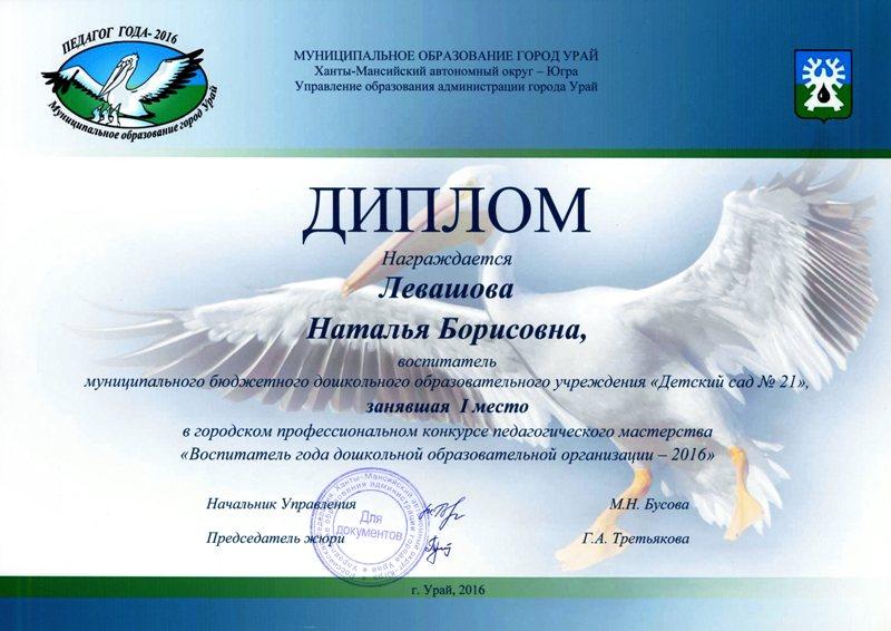 Levashova-4721