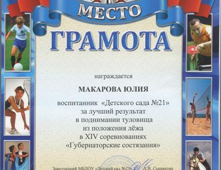 Makarova-YUlya-2
