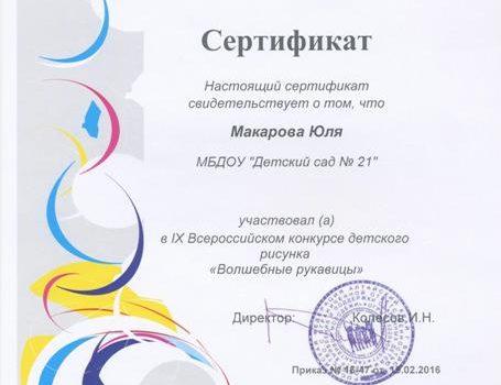 Makarova-YUlya