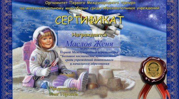 Maslov-ZHenya-001