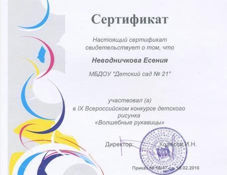 Nevodnichkova-Eseniya