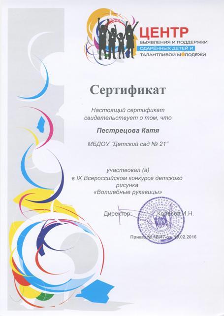 Pestrecova-Katya