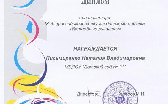 Pismirenko-N-V