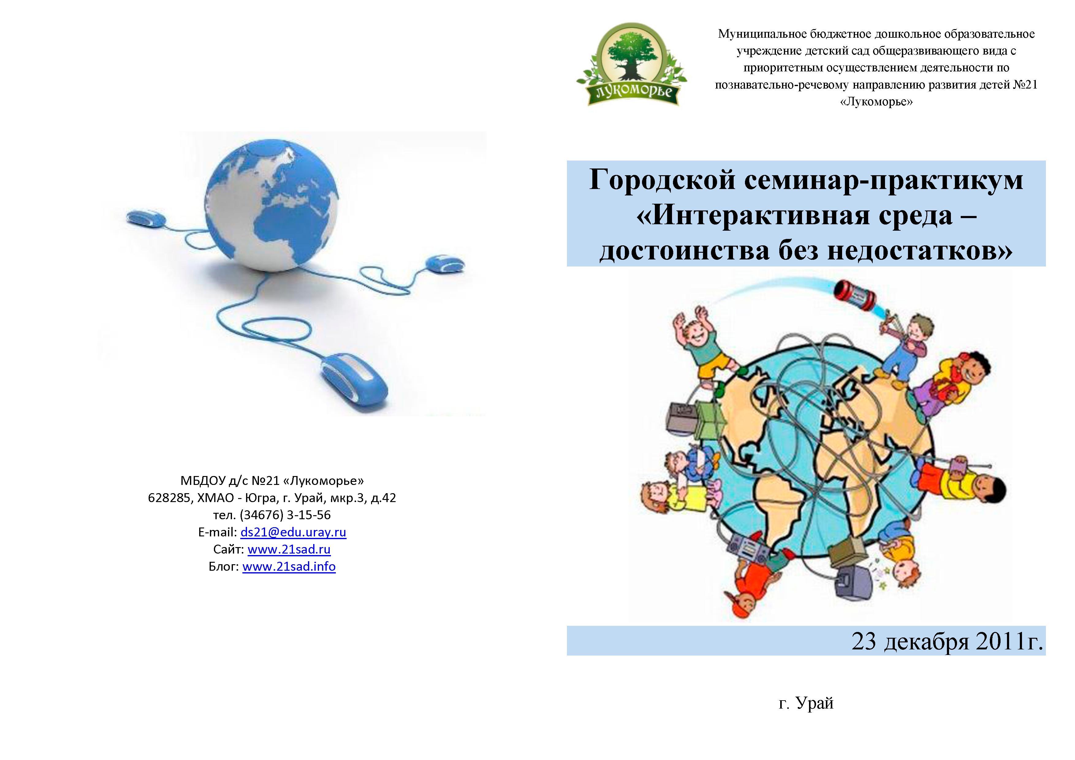 Programmy-seminara0002
