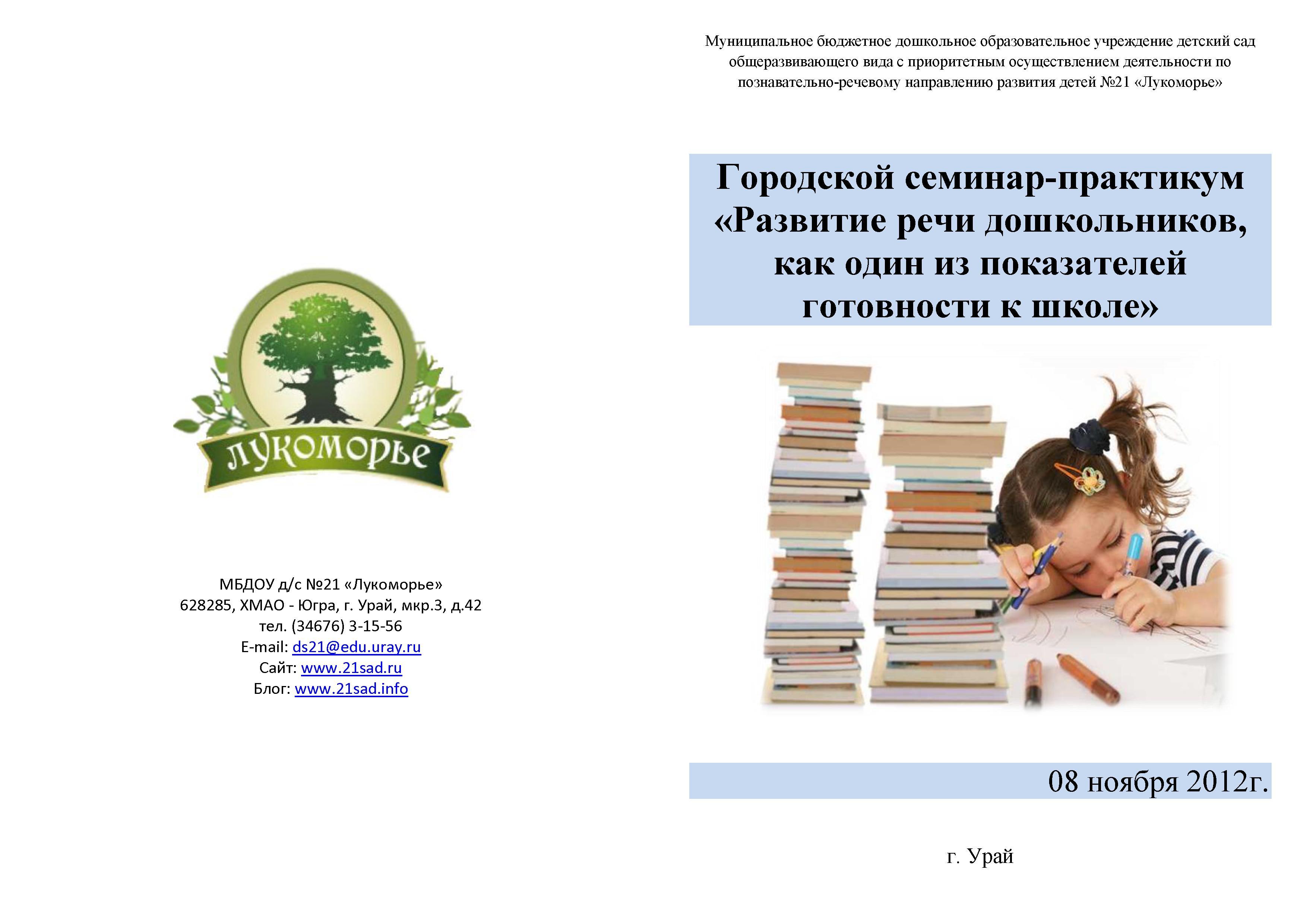 Programmy-seminara0004