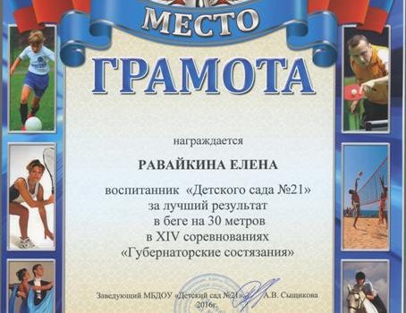 Ravaykina-Elena
