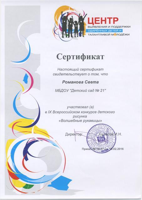 Romanova-Sveta-2