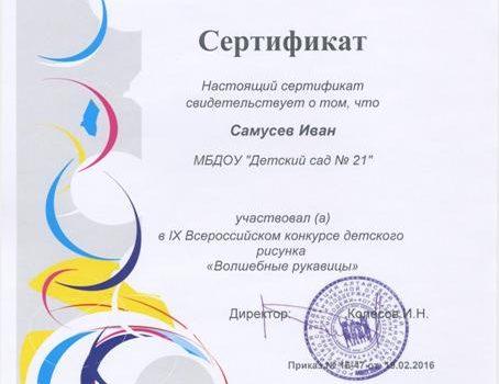 Samusev-Ivan-2