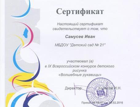 Samusev-Ivan