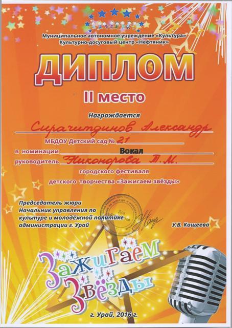 Sirachitdinov-3