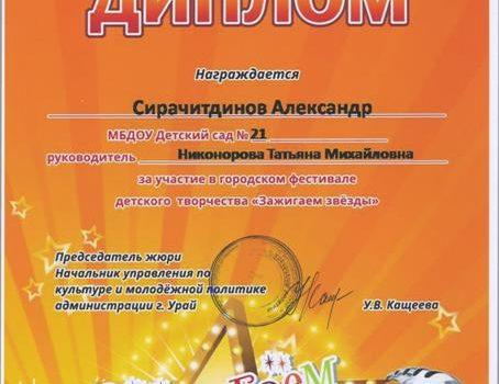Sirachitdinov