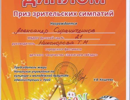 Sirachitdinov2