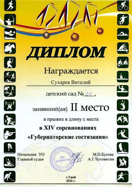 Sukharev-Vitaliy-2