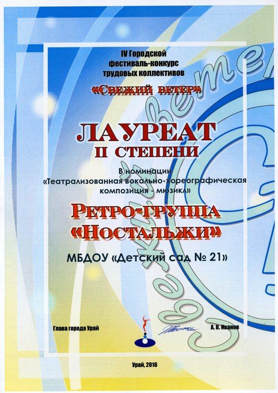 Svezhiy-veter2016