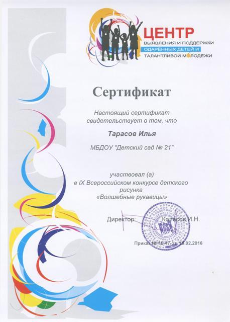Tarasov-Ilya
