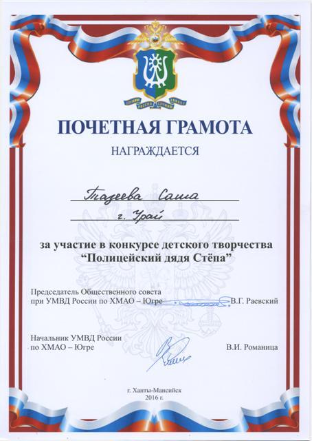 Tazeeva-Sasha-2