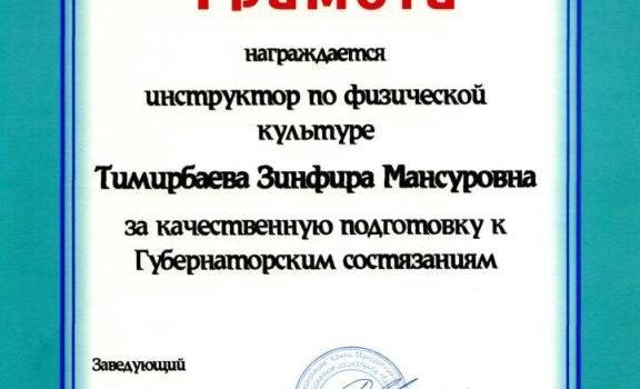 Timirbaeva-Z-M