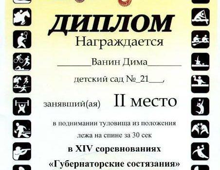 Vanin-Dima