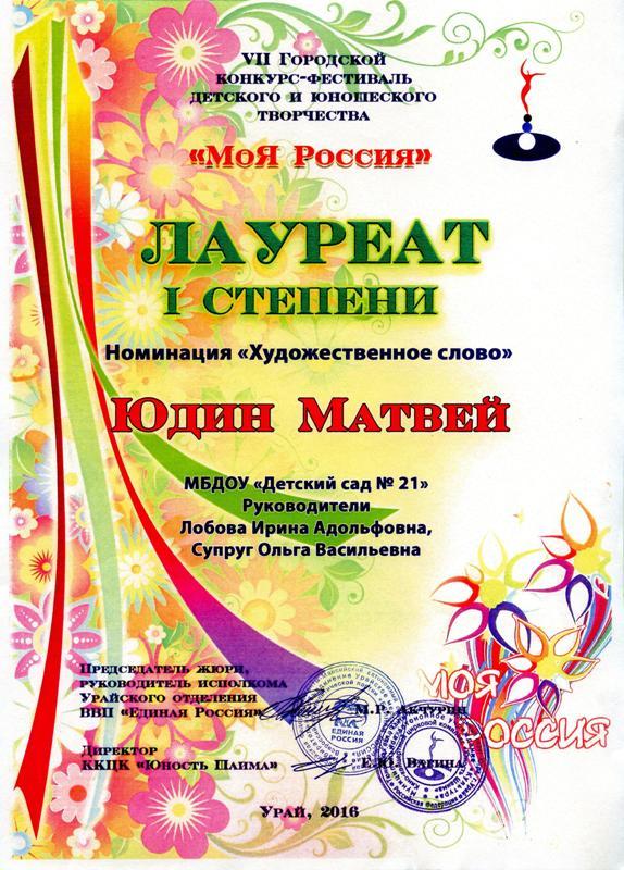 YUdin-Matvey-5