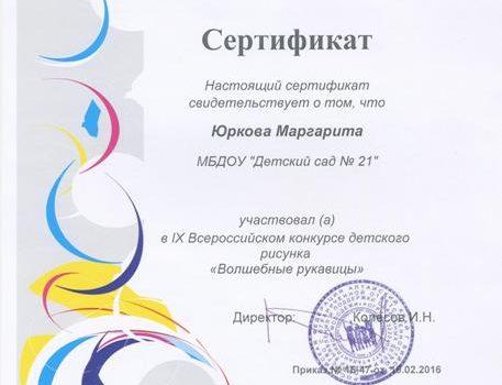 YUrkova-Margarita