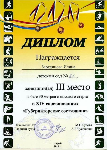 Zartdinova-Ilina-2