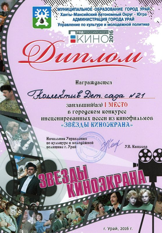 Zvezdy-kinoyekrana-Diplom