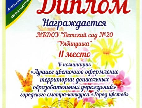 Diplom-Gorod-cvetov