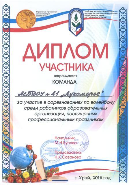 Diplom-voleybol