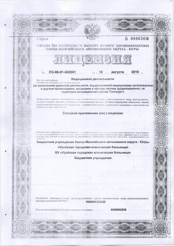 Licenziya-medicinskoy-deyatelnosti-1