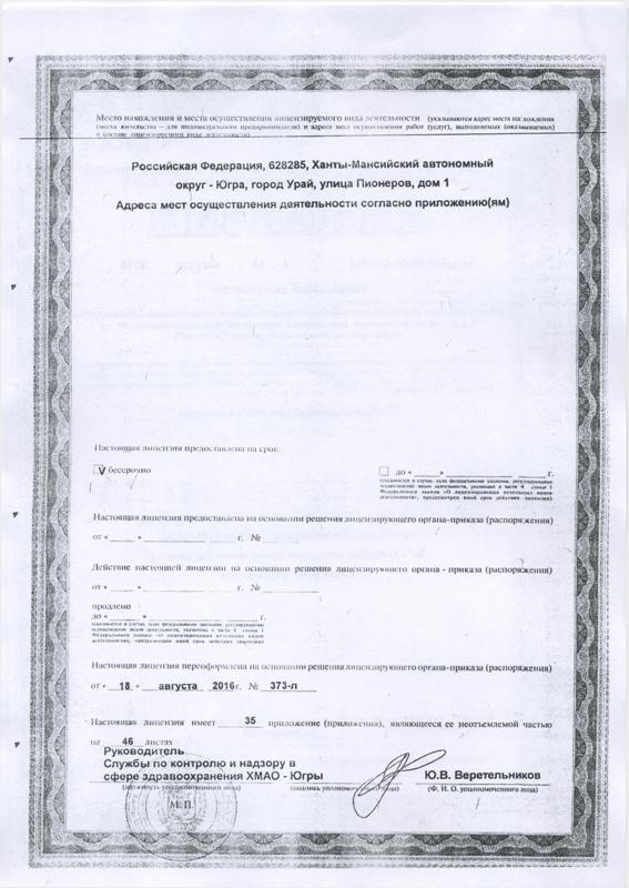 Licenziya-medicinskoy-deyatelnosti-2