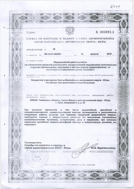 Licenziya-medicinskoy-deyatelnosti-3