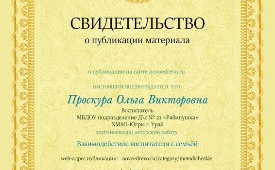 Proskura-Olga-Viktorovna