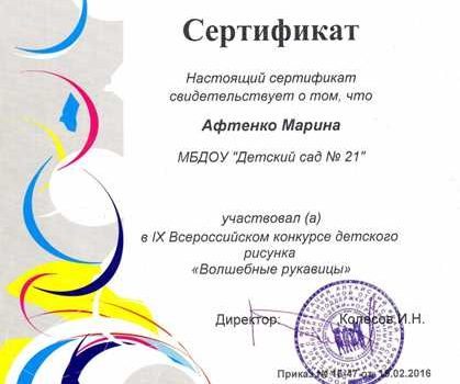 Афтенко Марина