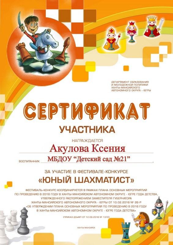 Акулова Ксения