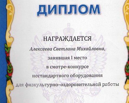Алексеева С.М.-1