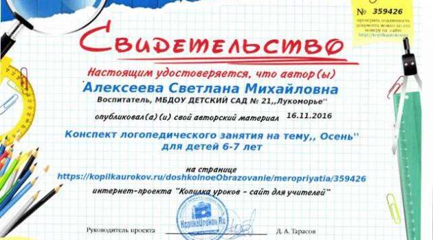 Алексеева С.М.-10
