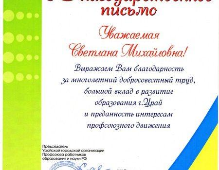 Алексеева С.М.-11
