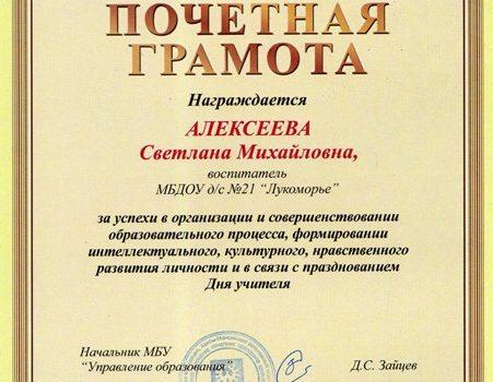 Алексеева С.М.-12