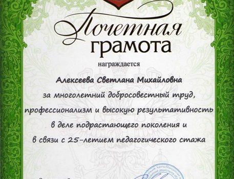 Алексеева С.М.-3