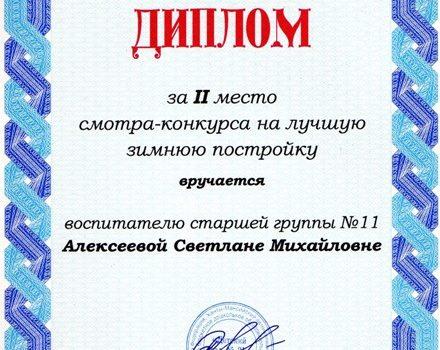 Алексеева С.М.-4