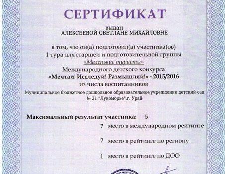 Алексеева С.М.-5