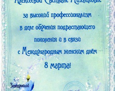 Алексеева С.М.-6