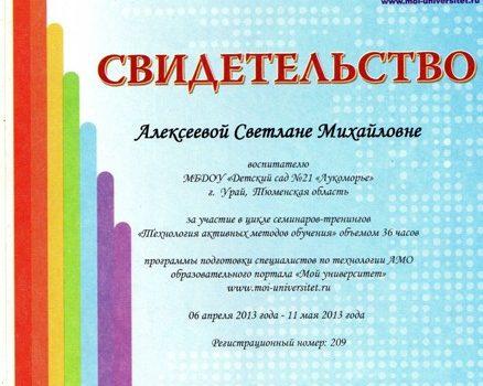 Алексеева С.М.-7
