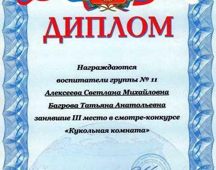 Алексеева С.М.-8