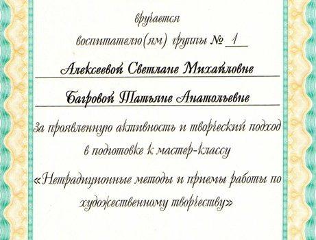 Алексеева С.М.-9