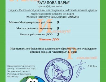 Баталова Дарья