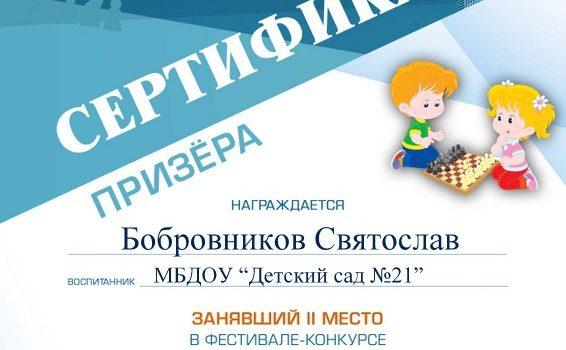 Бобровников Святослав