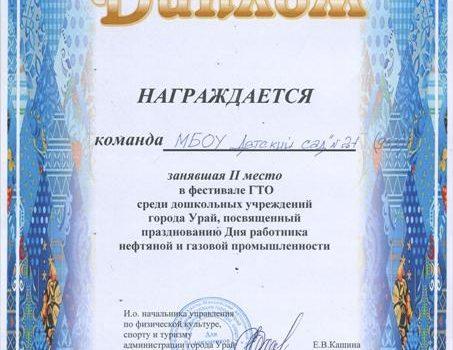 Diplom-GTO