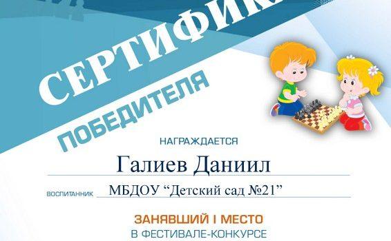 Галиев Даниил