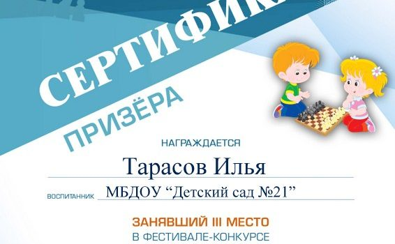 Тарасов Илья